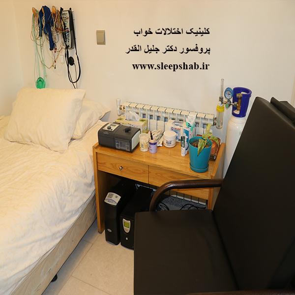 کلینیک اختلالات خواب پروفسور دکتر جلیل القدر